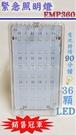 消防緊急照明燈FO-EMP360 (36顆超白光LED) 消防署認證