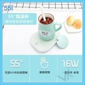 【 杯子杯墊】保溫暖暖杯110V   電壓智能恆溫杯墊55 度暖暖加熱杯加熱保溫底座