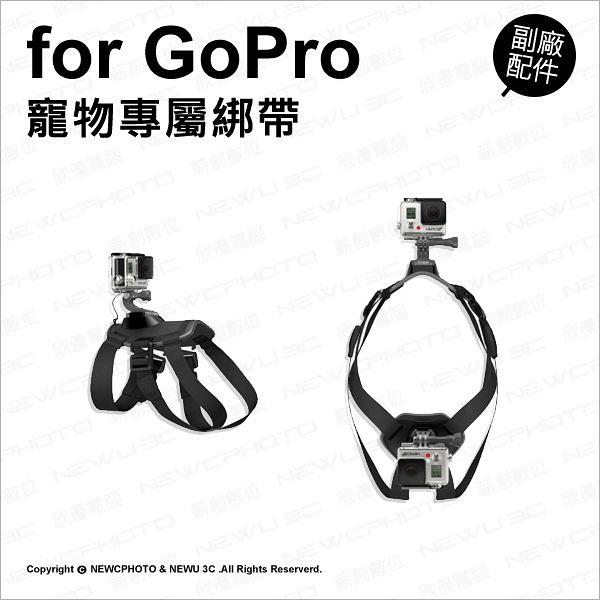 GoPro 專用副廠配件 Dog Harness 寵物專屬綁帶 頸帶 寵物綁帶 頸繩 寵物專用 狗 【可刷卡】 薪創