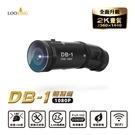 【官方直營】錄得清 LOOKING DB-1 雙捷龍 便攜式前後雙錄行車記錄器 專利設計 FHD1080P SONY鏡頭