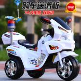 電動童車兒童電動摩托車三輪車男女寶寶可坐人小孩警車大號電瓶車 亞斯藍
