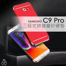 三段式 硬殼 三星 C9 Pro C900 6吋 手機殼 金屬 超薄 保護殼 磨砂 電鍍 全包 簡約 質感
