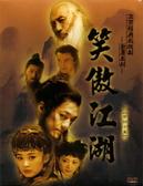 【停看聽音響唱片】【DVD】笑傲江湖