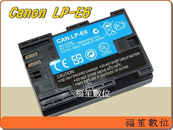 CANON LP-E6 LPE6 破解版 防爆鋰電池 A級蕊心保固一年 EOS 60D 70D 6D 7D 7DII 5D2 5DII 5D3 5DIII