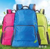 後背包 折疊耐磨超輕雙肩包男女學生書包大容量多功能便攜出差旅行防水包 BK61【旅行者】
