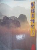 【書寶二手書T9/武俠小說_MPC】射鵰英雄傳(二)_金庸