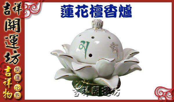 【吉祥開運坊】檀香爐系列【六字大明咒/開運五行蓮花爐-白色】含運