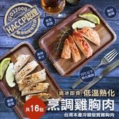 【屏聚美食】低溫舒肥即食雞胸肉任選16包超值組(韓式泡菜+義式香草)