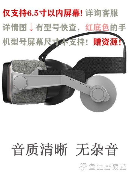VR眼鏡虛擬現實輕便VR頭盔手機看電影眼鏡吃雞VR女友蘋果小米華為 宜品居家