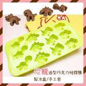 廚房用品   12格恐龍造型巧克力烘焙膜 副食品 餅乾 蛋糕 烘焙 冰塊製作 【KFS018】-收納女王