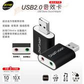 伽利略 Digifusion USB2.0 鋁殼音效卡(USB51B)