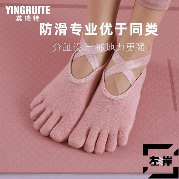 瑜伽襪子防滑專業女五指瑜珈蹦床運動健身普拉提舞蹈襪【左岸男裝】