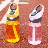 兒童水杯 兒童水杯小學生吸管杯子便攜戶外運動健身水壺情侶隨手塑料杯 珍妮寶貝