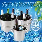 不銹鋼冰桶ktv酒具酒吧用品香檳桶裝紅酒桶啤酒桶吐酒桶大冰塊桶 igo 『名購居家』