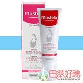 現貨 慕之恬廊 孕婦美胸菁華 75ML 產前 產後 哺乳中 皆可用 Mustela【巴黎好購】MUS1007501