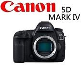 名揚數位 佳能公司貨 CANON EOS 5D MARK IV BODY 單機身 5D4 5D IV (分12.24期0利率)
