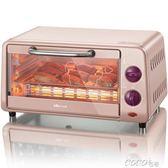 電烤箱 Bear/小熊 DKX-A09A1多功能電烤箱 家用烘焙小烤箱 迷你蛋糕烤箱220 JD    新品