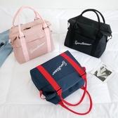 旅行包女手提輕便大容量短途行李包裝衣服運動健身包外出差旅游包