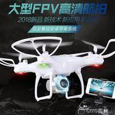 無人機航拍高清四軸飛行器長時續航旋翼遙控飛機耐摔兒童玩具YYP ciyo黛雅