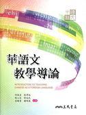 華語文教學導論
