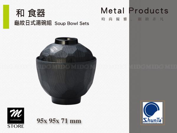 美耐皿 龜紋日式味噌湯碗/個人湯碗組-15209s《Mstore》