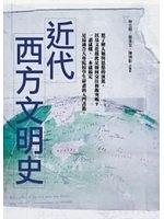 二手書博民逛書店 《近代西方文明史(二版)》 R2Y ISBN:9789571162508│林立樹、蔡英文、陳炯彰