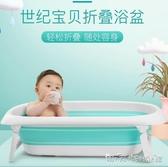 嬰兒摺疊浴盆寶寶洗澡盆兒童可坐躺通用多功能新生兒用品WD 晴天時尚館