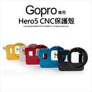 GoPro 專用副廠配件 HERO 5 CNC 鋁合金保護殼 外殼 防護框 保護框 (有鏡框) 攝影機  【可刷卡】 薪創