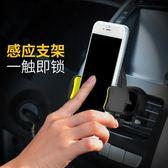 黑五好物節 車載手機支架汽車內車用支撐