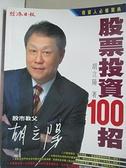 【書寶二手書T1/股票_FML】胡立陽-股票投資100招_胡立陽