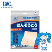 【BAC倍爾康】親水性敷料(XL) 醫療OK蹦