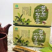 【台灣尚站愛購購】社頭農會-芭樂心葉茶(30入茶包)