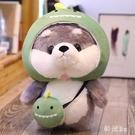 哈士奇公仔布娃娃可愛二哈毛絨玩具狗狗熊女孩圣誕節禮物抱枕玩偶 FX2371 【科炫3c】