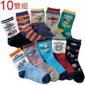 帥氣《交通工具-11》可愛短襪((10雙組))