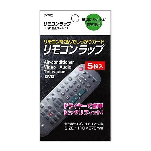 居家小物 遙控器保護熱縮膜(5枚入)『Marc Jacobs旗艦店』D534958
