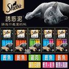{國際貓家,原裝日本} Sheba誘惑泥 貓用肉泥12g X 4