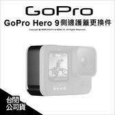【可刷卡】Gopro ADIOD-001 Hero 9 側邊護蓋 Hero9 H9 公司貨 薪創數位