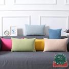 純色沙發抱枕靠墊簡約客廳家用午睡枕長方形靠枕【福喜行】