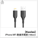【MFI認證】iPhone Kuulaa 充電線 100公分 2.4A 快充 高速充電 蘋果 傳輸線 數據線