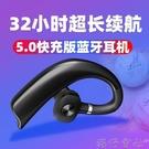 藍芽耳機無線掛耳式超長待機續航運動防水安卓通用蘋果聽歌商務開車 港仔HS