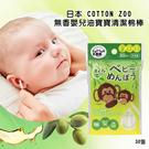 日本 COTTON ZOO 無香嬰兒油寶寶清潔棉棒/包
