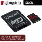 【免運費】Kingston 金士頓 Canvas React 64G microSD 高速記憶卡- SDXC 讀取100M 附轉卡 (SDCR/64GB)
