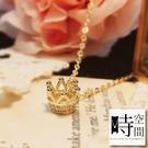 『時空間』高雅奢華立體皇冠鑲鑽造型(14Kgpゴールド)項鍊 -單一款式