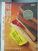 【書寶二手書T5/文學_KQU】閱讀力-收集解讀思考判斷能力的_林基興