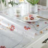 桌布 透明桌墊pvc加厚軟玻璃桌布防水防燙膠墊桌面墊子茶幾墊塑料臺布【開學日快速出貨八折】