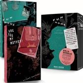 歡樂之家/我和母親之間(圖像小說X同志文學跨界經典,艾莉森‧貝克...【城邦讀書花園】