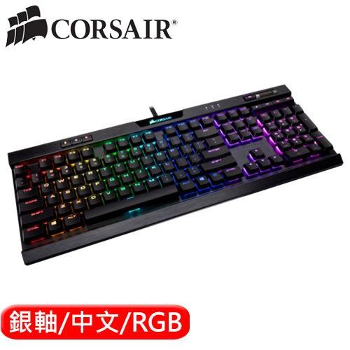 CORSAIR 海盜船 K70 RGB MK2 Low Profile 電競鍵盤 銀軸 中文【限時下殺省$1700】