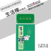2020{生活禪}6K日曆(1本/組) 台灣製造/企業贈禮/日曆/月曆/農民曆/無簡體字