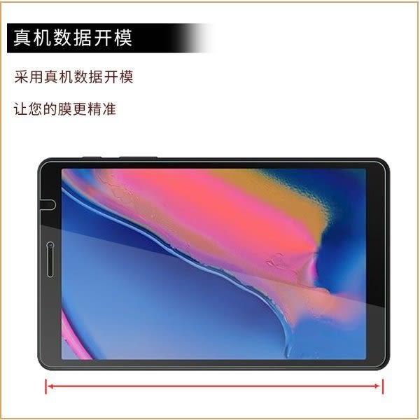 平板鋼化膜 三星 Tab A 8.0 with S Pen 2019 P200 P205 防爆鋼化玻璃膜 螢幕保護貼 保護貼