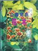 【書寶二手書T4/動植物_QIT】公園常見花木_原價600_蔡振聰、吳純寬